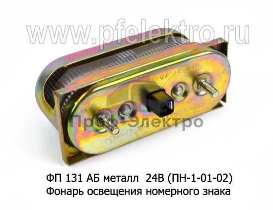 Фонарь освещения номерного знака, ЗИЛ, ГАЗ, УРАЛ, КРАЗ, камаз (Европлюс) 1
