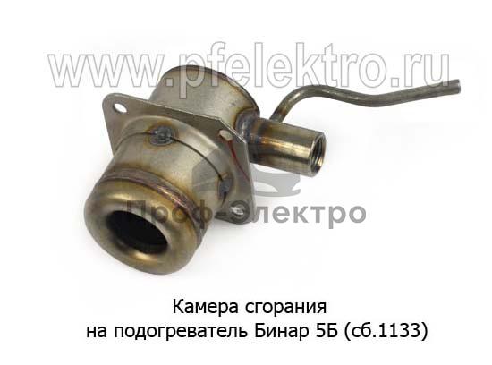 Камера сгорания на подогреватель Бинар 5Б (Адверс) 0