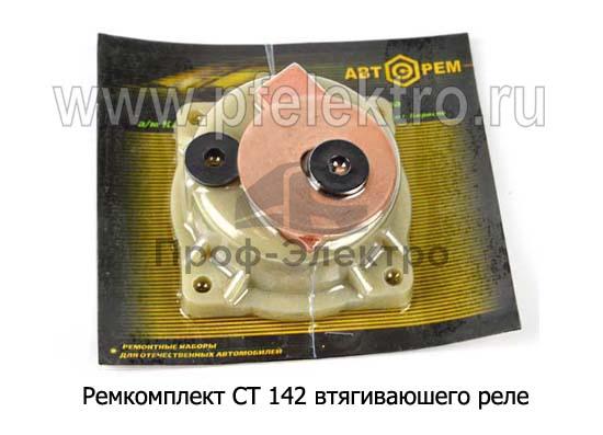 втягиваюшего реле СТ 142.3708800 (крышка в сборе -болт+гайка, диск контакт., РТИ) (Авторем) 0