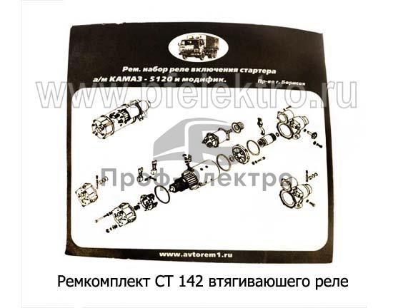 втягиваюшего реле СТ 142.3708800 (крышка в сборе -болт+гайка, диск контакт., РТИ) (Авторем) 1