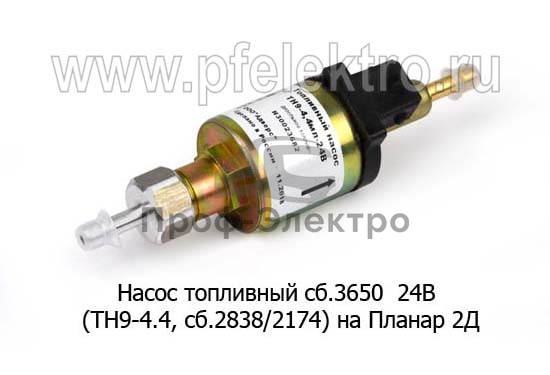 Насос на Планар 2Д, Спутник 2Д, BINAR 5S,  BINAR 5D Compact (Адверс) 1