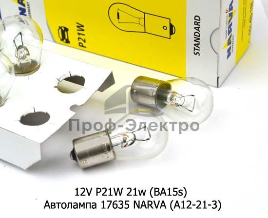 Автолампа 17635 NARVA (А12-21-3) Нарва, все т/с 12В 2