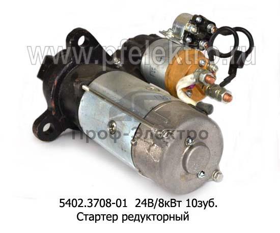 Стартер редукторный камаз, Евро-2,-3, УРАЛ, дв.КАМАЗ 740.30, -50 и мод. (БАТЭ) 2