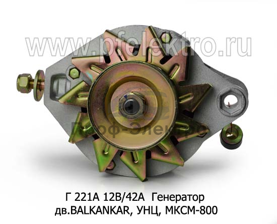 Генератор погрузчики с дв.BALKANKAR, УНЦ, МКСМ-800, ВАЗ-2101-2103,2106,2121 (АТЭ-1) 1