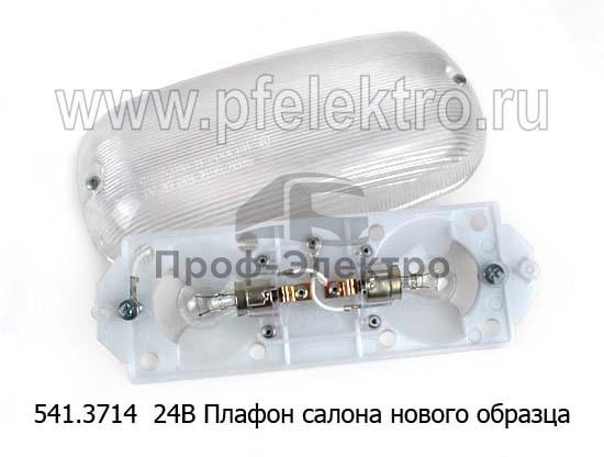 Плафон салона нового образца, ПАЗ, ЛИАЗ 5256, автобусы ГОЛАЗ, Волжанин (АЭК-НТ) 1