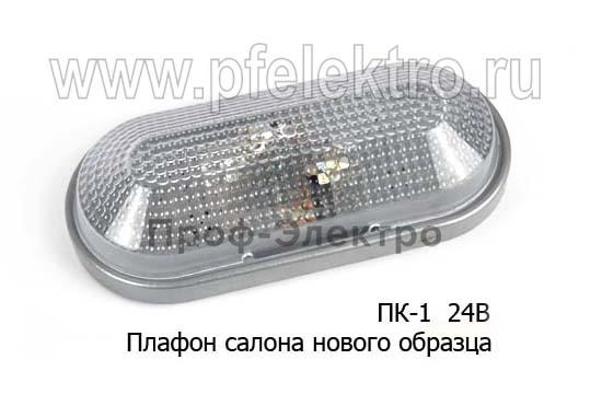 Плафон салона нового образца камаз, грузовые а/м (Европлюс) 0