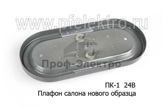 Плафон салона нового образца камаз, грузовые а/м (Европлюс) 1