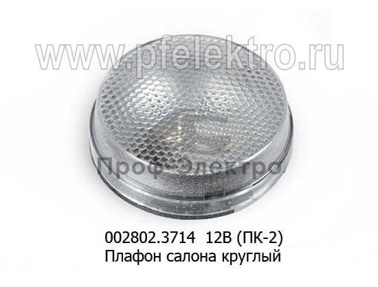 Плафон салона (круглый) для газ-3307, уаз, паз, зил-5301-4331 (Европлюс) 0
