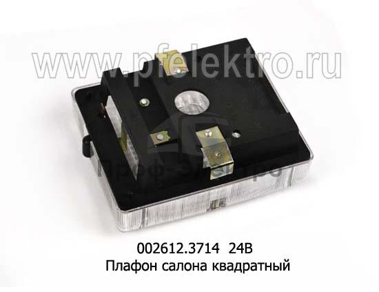 Плафон салона (квадратный) для газ, паз, зил (Освар) 1