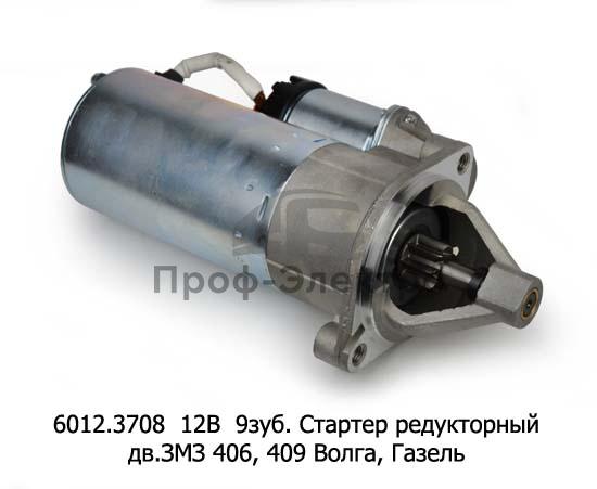 Стартер редукторный, дв.ЗМЗ 406, 409 Волга, Газель (АТЭ-1) 0