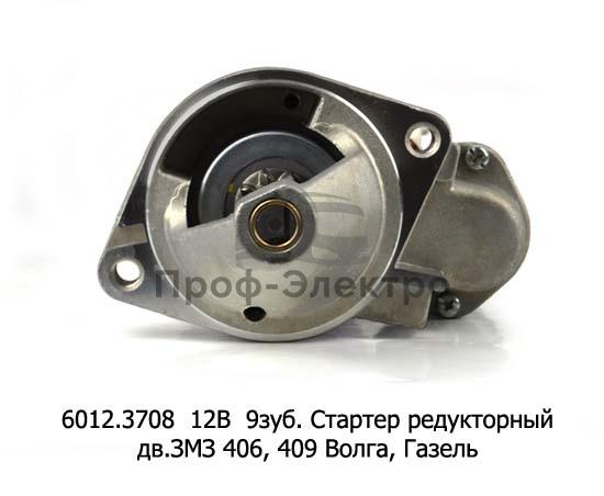 Стартер редукторный, дв.ЗМЗ 406, 409 Волга, Газель (АТЭ-1) 1