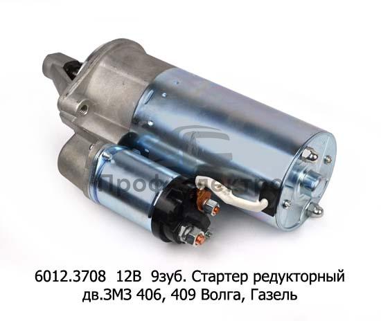 Стартер редукторный, дв.ЗМЗ 406, 409 Волга, Газель (АТЭ-1) 2