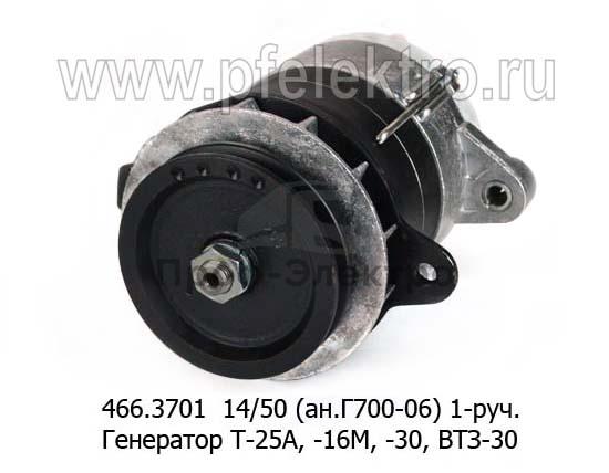 Генератор Т-25А, -16М, -30, ВТЗ-30 (Д-21А, -120, -130) 1-руч. (Радиоволна) 0