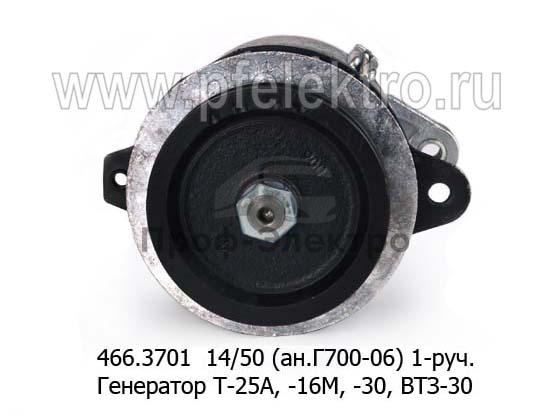 Генератор Т-25А, -16М, -30, ВТЗ-30 (Д-21А, -120, -130) 1-руч. (Радиоволна) 1