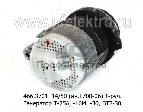 Генератор Т-25А, -16М, -30, ВТЗ-30 (Д-21А, -120, -130) 1-руч. (Радиоволна) 2