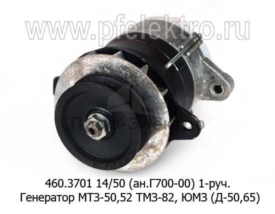 Генератор МТЗ-50,52 ТМЗ-82, ЮМЗ (Д-50,65) 1-руч. (Радиоволна) 0