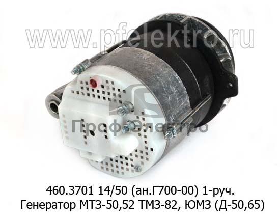Генератор МТЗ-50,52 ТМЗ-82, ЮМЗ (Д-50,65) 1-руч. (Радиоволна) 2