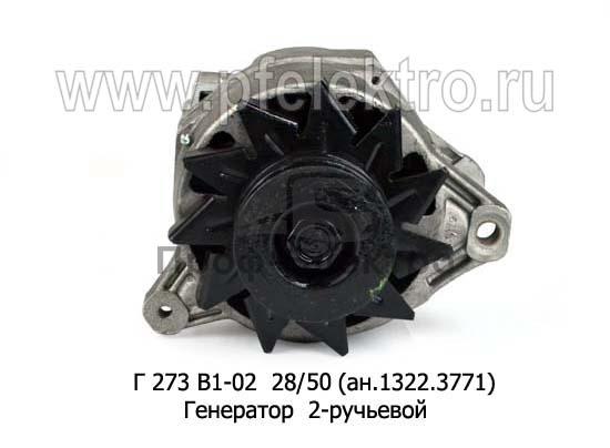 Генератор для камаз-740, МАЗ-500А, 5335, 6422, УРАЛ, 2-руч. (ВТ) 1