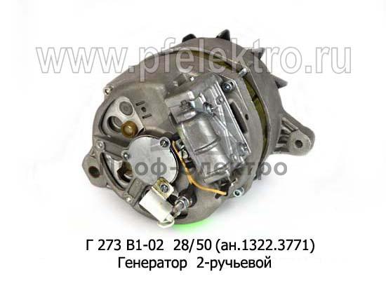 Генератор для камаз-740, МАЗ-500А, 5335, 6422, УРАЛ, 2-руч. (ВТ) 2
