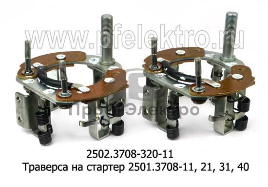 Траверса на стартер 2501.3708-11, 21, 31, 40, камаз, МАЗ, КРАЗ, БЕЛАЗ (ЭЛТРА) 0
