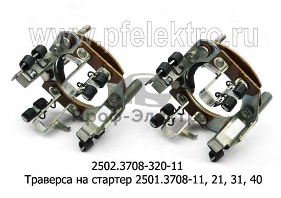 Траверса на стартер 2501.3708-11, 21, 31, 40, камаз, МАЗ, КРАЗ, БЕЛАЗ (ЭЛТРА) 1