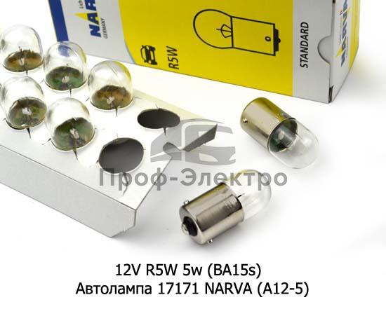 Автолампа 17171 NARVA (А12-5) Нарва, все т/с 12В 2