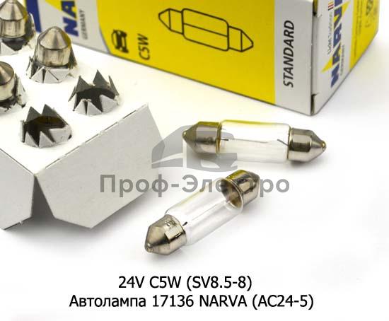 Автолампа 17136 NARVA (АC24-5) Нарва софитная, все т/с 24В 1