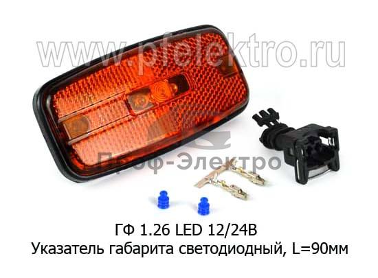 Указатель габарита светодиодный, L-90, все т/с (Евросвет) 0
