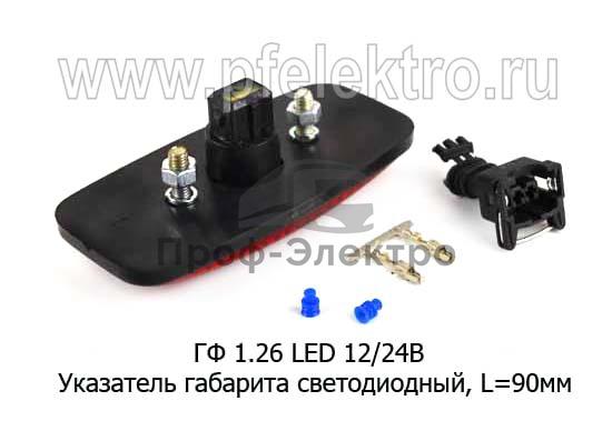 Указатель габарита светодиодный, L-90, все т/с (Евросвет) 1
