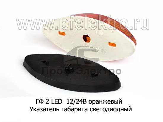 Указатель габарита светодиодный без кронштейна, все т/с (Европлюс) 1
