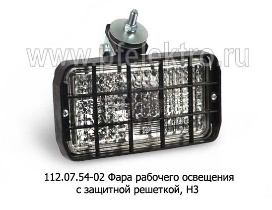 112.07.54-02  б/л Фара рабочего освещения с защитной решеткой, H3 (Руденск) 0