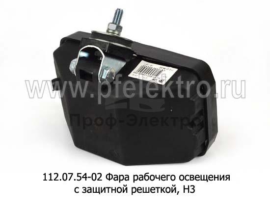 112.07.54-02  б/л Фара рабочего освещения с защитной решеткой, H3 (Руденск) 1
