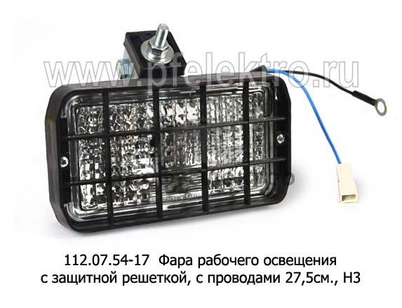 Фара рабочего освещения с защитной решеткой, с проводами 27,5см., Н3 (Руденск) 0