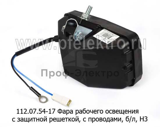 Фара рабочего освещения с защитной решеткой, с проводами 27,5см., Н3 (Руденск) 1