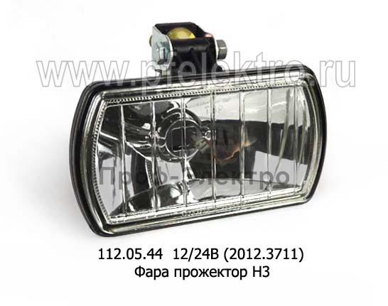 Фара прожектор Н3 (Руденск) 0