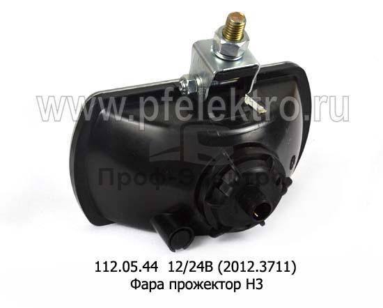 Фара прожектор Н3 (Руденск) 1