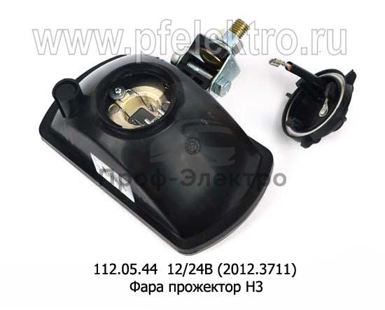 Фара прожектор Н3 (Руденск) 2