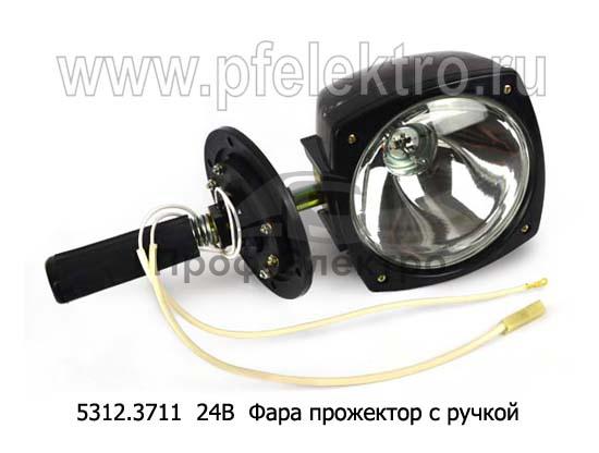 Фара прожектор с ручкой, спецтехника, все т/с (АКГ 24-Н1) (Освар) 0