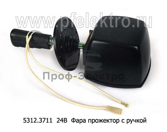 Фара прожектор с ручкой, спецтехника, все т/с (АКГ 24-Н1) (Освар) 1