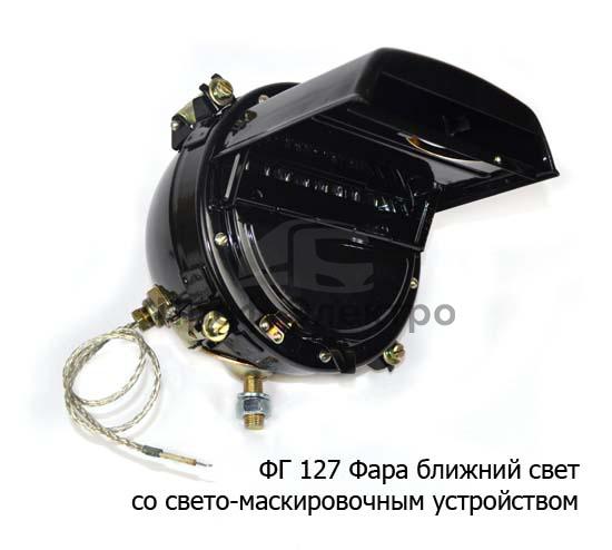 Фара ближний свет со свето-маскировочным устройством на военную технику (А24-60; А12-50) (Автосвет) 1