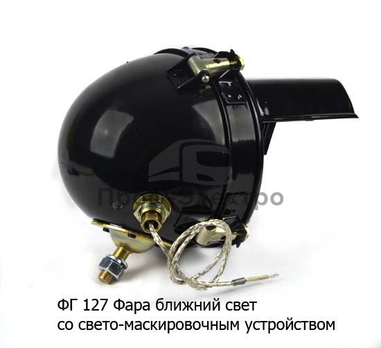 Фара ближний свет со свето-маскировочным устройством на военную технику (А24-60; А12-50) (Автосвет) 2