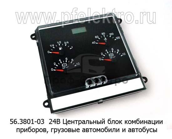 Центральный блок комбинации приборов, грузовые автомобили и автобусы Евро-3 (ЭЛАРА) 1