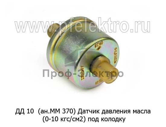 Датчик давления масла (0-10 кгс/см2), под колодку моаз, белаз, маз, мтз, ммз, Неман, паз, Амкорд, Гомсельмаш (Экран) 0