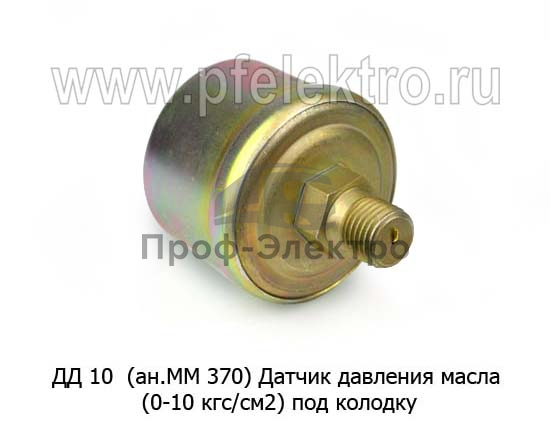 Датчик давления масла (0-10 кгс/см2), под колодку моаз, белаз, маз, мтз, ммз, Неман, паз, Амкорд, Гомсельмаш (Экран) 1