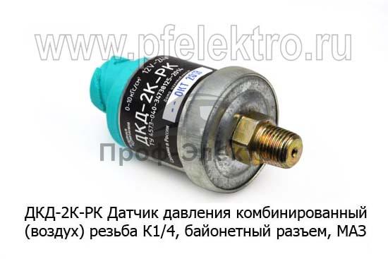 Датчик давления комбинированный (воздух) резьба К1/4, байонет. разъем МАЗ, МТЗ, Неман (РК) 1