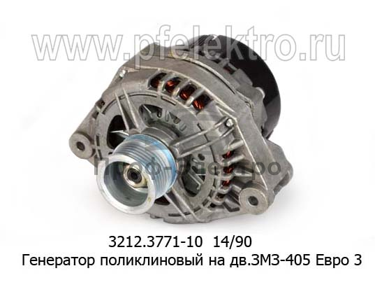 Генератор поликлиновый на дв.ЗМЗ-405 Евро 3 (БАТЭ) 0