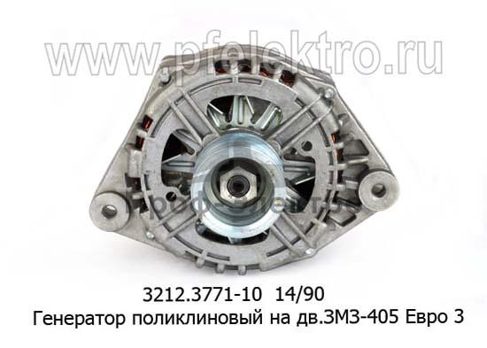 Генератор поликлиновый на дв.ЗМЗ-405 Евро 3 (БАТЭ) 1
