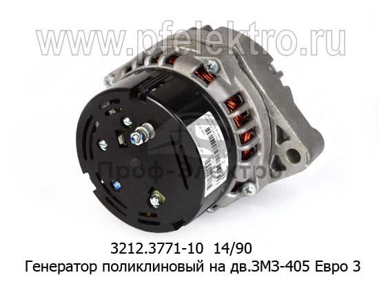 Генератор поликлиновый на дв.ЗМЗ-405 Евро 3 (БАТЭ) 2