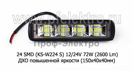 ДХО повышенной яркости (2600 Lm)  (150х40х40мм) все т/с (К) 1