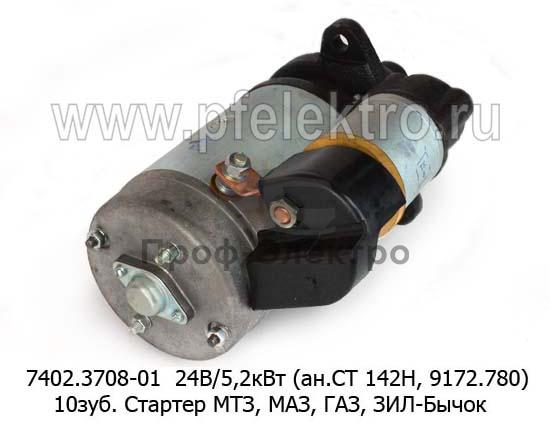 Стартер для мтз, маз, газ, Д-243, Д-245, Д-246, зил-Бычок (БАТЭ) 2